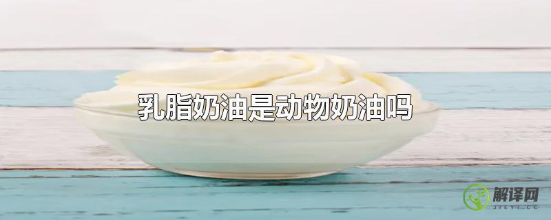 乳脂奶油是动物奶油吗?