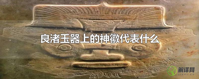 良渚玉器上的神徽代表什么?
