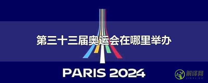 第三十三届奥运会在哪里举办?