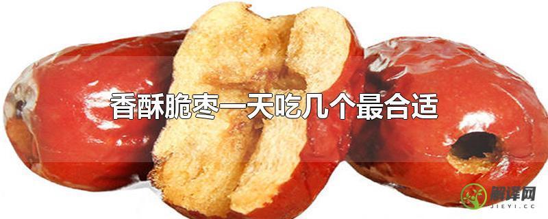 香酥脆枣一天吃几个最合适?