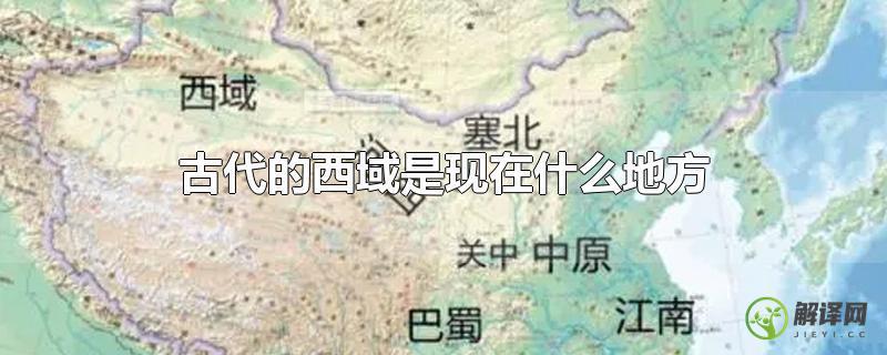 古代的西域是现在什么地方?