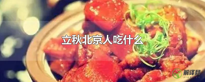 立秋北京人吃什么?