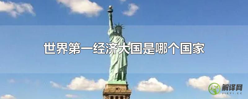 世界第一经济大国是哪个国家?