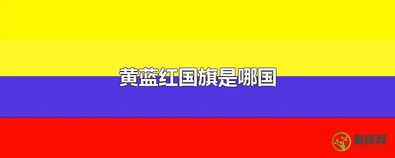 黄蓝红国旗是哪国?