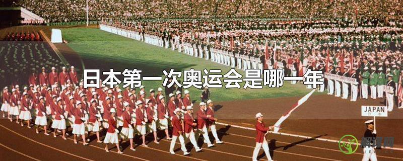 日本第一次奥运会是哪一年?
