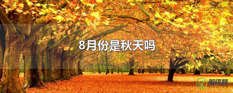 8月份是秋天吗?