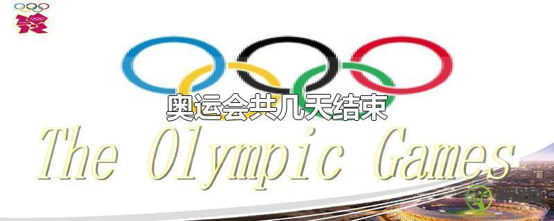 奥运会共几天结束?