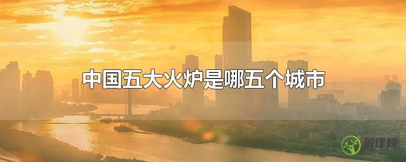 中国五大火炉是哪五个城市?