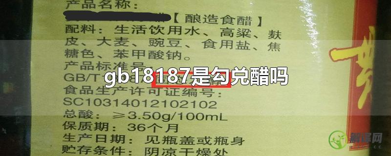 gb18187是勾兑醋吗?