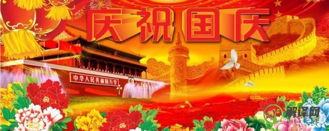2021年国庆祝福祖国的祝福语,国庆对祖国的祝福语有哪些?