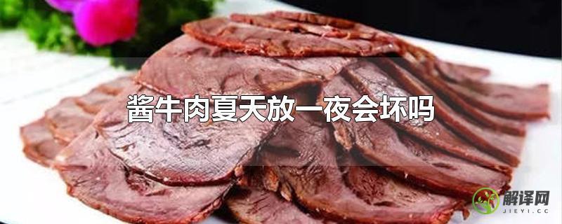 酱牛肉夏天放一夜会坏吗?