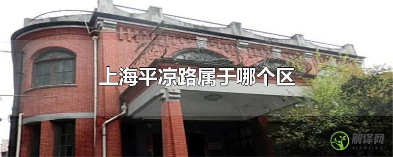 上海平凉路属于哪个区?