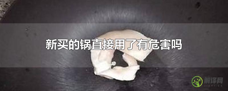 新买的锅直接用了有危害吗?