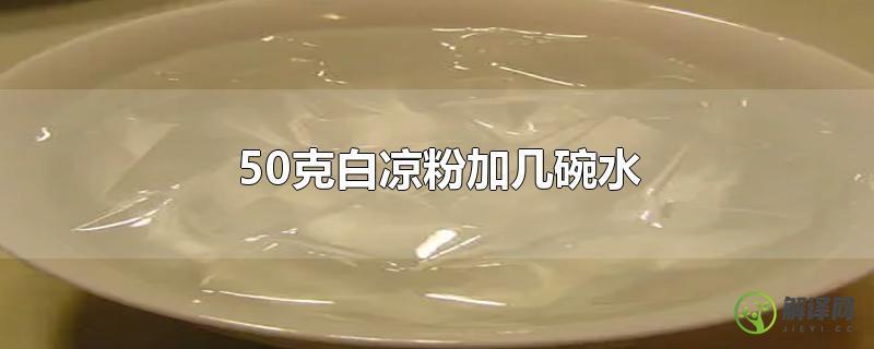 50克白凉粉加几碗水?