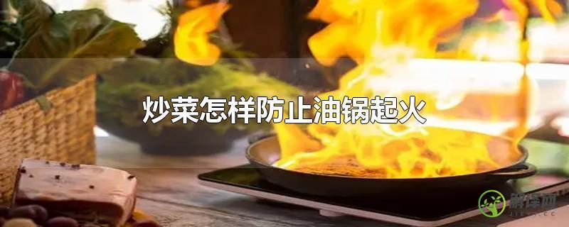炒菜怎样防止油锅起火?