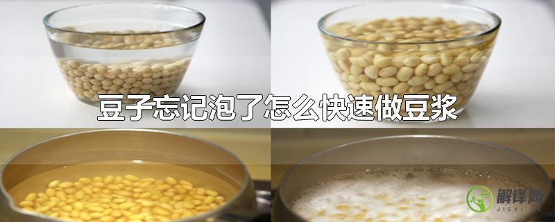 豆子忘记泡了怎么快速做豆浆?