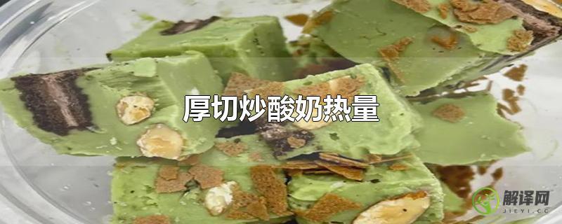 厚切炒酸奶热量?