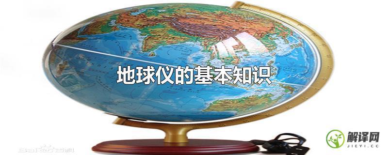 地球仪的基本知识?