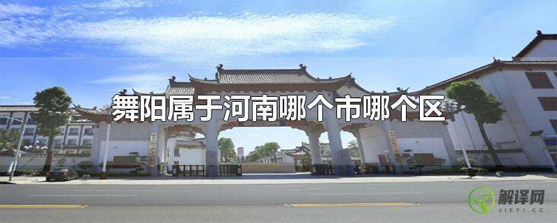 舞阳属于河南哪个市哪个区?