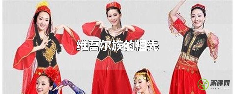 维吾尔族的祖先?