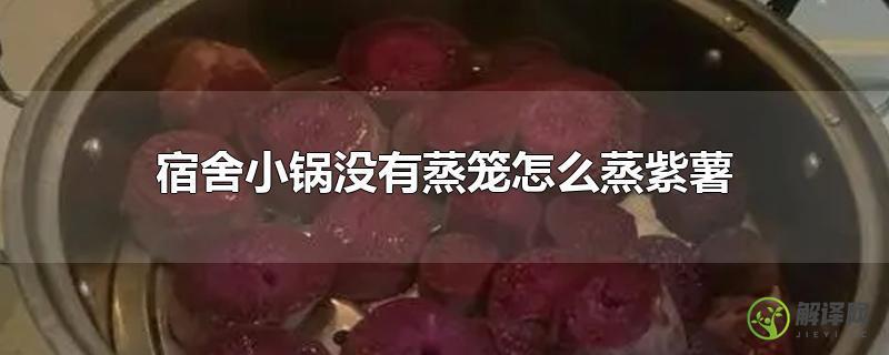 宿舍小锅没有蒸笼怎么蒸紫薯?