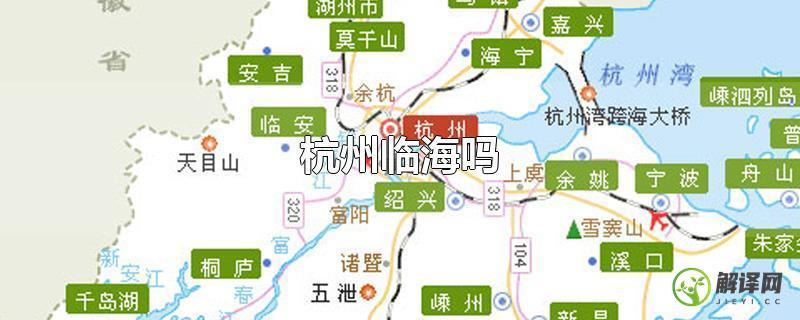 杭州临海吗?