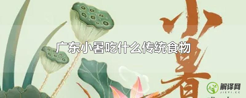 广东小暑吃什么传统食物?