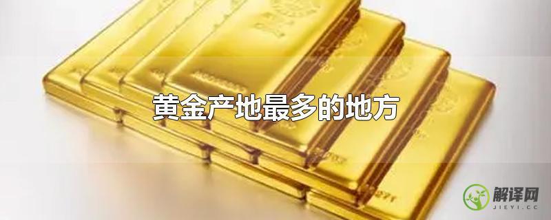 黄金产地最多的地方?
