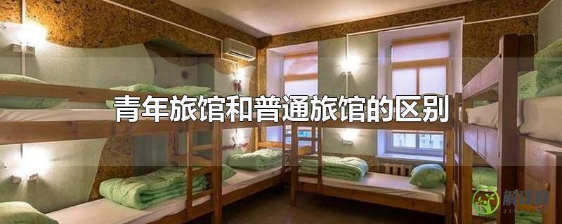 青年旅馆和普通旅馆的区别?