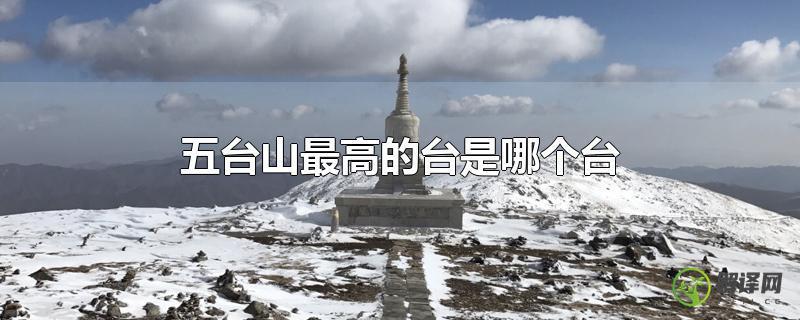 五台山最高的台是哪个台?