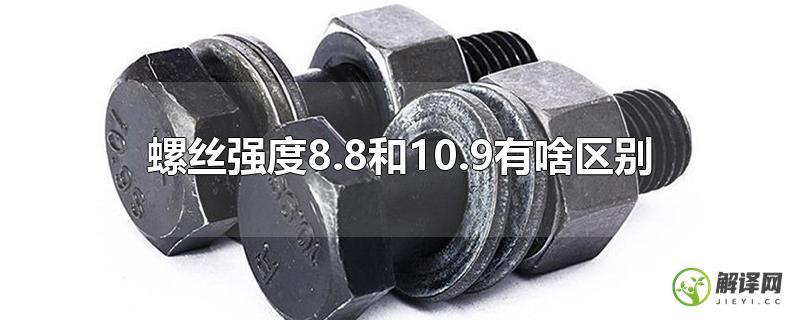 螺丝强度8.8和10.9有啥区别?